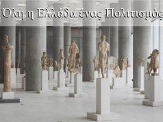 Όλη η Ελλάδα ένας Πολιτισμός