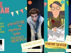 ΓιορτάΖΟΥΜΕ την Παγκόσμια Ημέρα Παιδικού Θεάτρου με 3 παραστάσεις για παιδιά