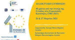 """Διαδικτυακό Συμπόσιο: """"40 χρόνια από την ένταξη της Ελλάδας στις Ευρωπαϊκές Κοινότητες (1981-2021)"""" - σήμερα 26 και αύριο 27 Μαρτίου"""