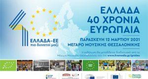 Διαδικτυακή Εκδήλωση Ελλάδα: 40 χρόνια Ευρωπαία