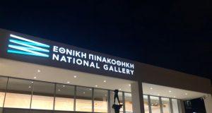 Αποδίδεται με λαμπρότητα η νέα Εθνική Πινακοθήκη