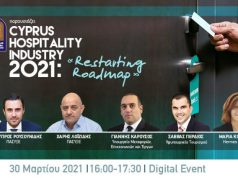 Cyprus Hospitality Industry 2021: «Restarting Roadmap»