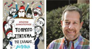 Χρήστος Δημόπουλος Γιορτάζουμε την Eλληνική Eπανάσταση Online εκδήλωση για παιδιά