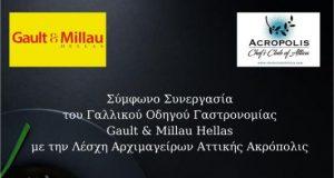 Σύμφωνο Συνεργασίας ανάμεσα στον Γαλλικό Οδηγό Γαστρονομίας Gault & Millau Hellas με το Acropolis Chef's Club of Attica