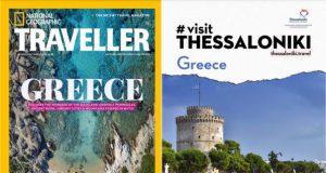 Στο National Geographic Traveller που κυκλοφορεί η Θεσσαλονίκη στρέφει τα βλέμματα πάνω της!