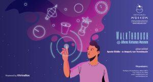 Μια διαδραστική εικονική περιήγηση στην Έκθεση «Αρχαία Ελλάδα – Οι Aπαρχές των Tεχνολογιών» του Μουσείου Κοτσανά!