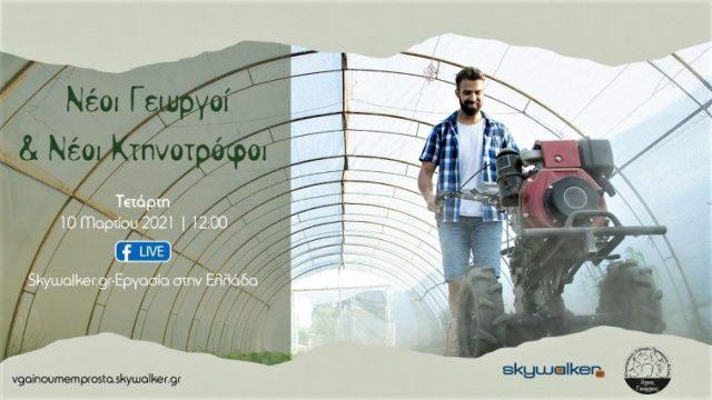 Πρόγραμμα Νέων Γεωργών & Κτηνοτρόφων