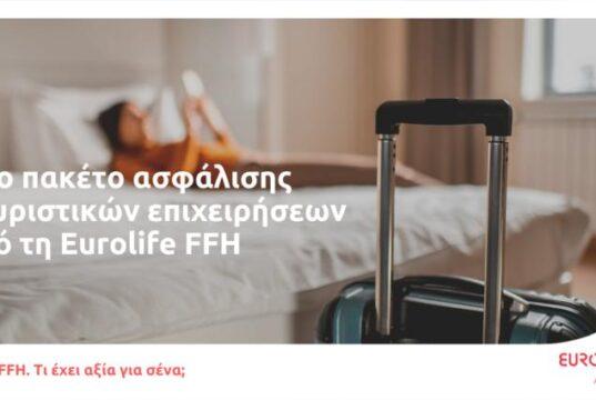 πακέτο ασφάλισης τουριστικών επιχειρήσεων από τη Eurolife FFH
