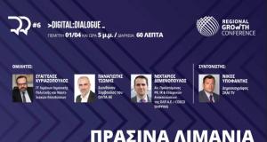 Regional Growth Conference: Στόχος της κυβέρνησης η αξιοποίηση λιμανιών