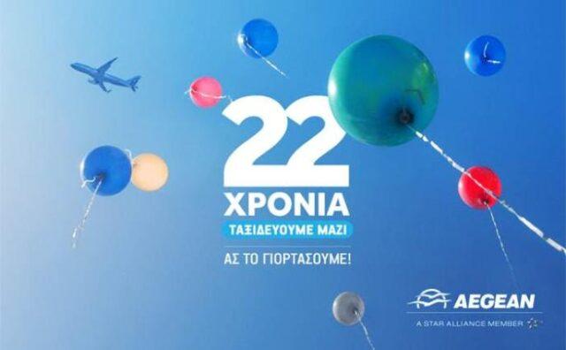 Η AEGEAN γιορτάζει σήμερα τα 22 της χρόνια και προσφέρει σε όλους 22€ έκπτωση για το επόμενο ταξίδι τους και δώρα στους επιβάτες της που θα ταξιδέψουν σήμερα!