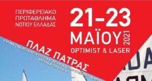 Το Περιφερειακό Πρωτάθλημα Ιστιοπλοΐας Νοτίου Ελλάδος στην Πάτρα από 20 έως 23 Μαΐου 2021