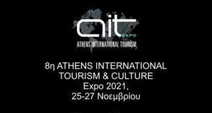 8η Athens International Tourism & Culture Expo 2021