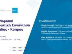 Κοινή πορεία και συνεργασία για τον ελληνικό και κυπριακό τουρισμό - Ψηφιακή Τουριστική Συνάντηση Ελλάδας – Κύπρου από την Υπηρεσία ΕΟΤ Κύπρου