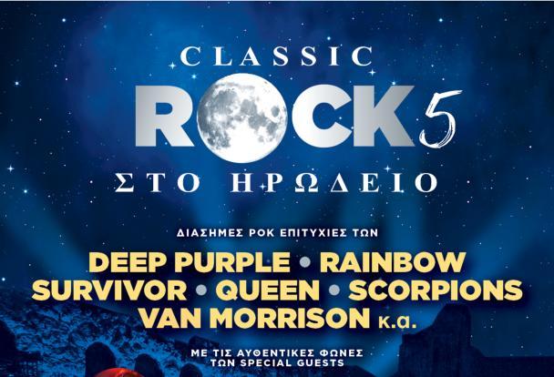 Η καρδιά της rock μουσικής χτυπά με κλασσικούς ήχους στο Ηρώδειο
