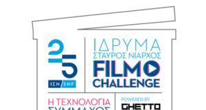 Το Ίδρυμα Σταύρος Νιάρχος (ΙΣΝ) και το Ghetto Film School συνεργάζονται για έναν Διαγωνισμό Ταινιών Μικρού Μήκους με την ευκαιρία των 25 Χρόνων του ΙΣΝ