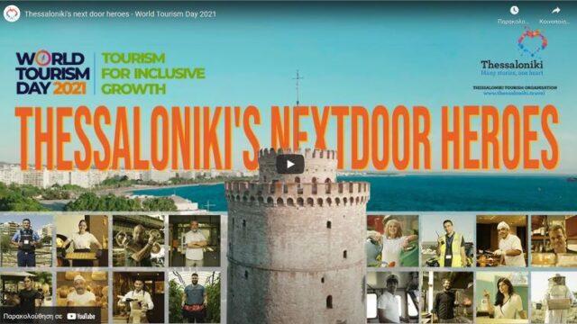 Thessaloniki's Next Door Heroes: Η νέα παραγωγή του Οργανισμού Τουρισμού Θεσσαλονίκης για την Παγκόσμια Ημέρα Τουρισμού