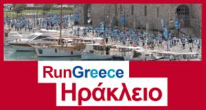 ΤΟ RUN GREECE ΗΡΑΚΛΕΙΟ ΕΠΙΣΤΡΕΦΕΙ ΤΗΝ ΚΥΡΙΑΚΗ 17 ΟΚΤΩΒΡΙΟΥ 2021